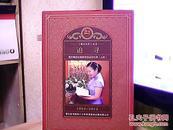 追寻:圆方集团总裁薛荣创业回忆录上部 仅1000册