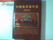 中国食用菌年鉴 2009