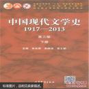 1917-2013-中国现代文学史-上下册第三版-普通高等