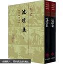 中国古典文学丛书:沈璟集(上下)(竖排繁体 一版一印)