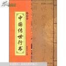 中国传世行书