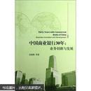 中国商业银行30年:业务创新与发展