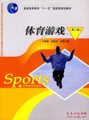 体育游戏(第二版) 于振峰,赵宗跃,孟刚  高等教育出版社 9787040217834