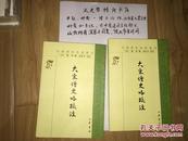 大宋僧史略校注(中国佛教典籍选刊 全一册)。。