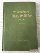 中国图书馆图书分类法(简本) 第三版