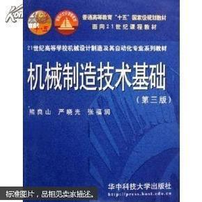 机械制造技术基础(第三版)
