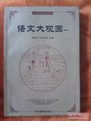 语文大观园(全5册)