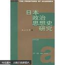 日本政治思想史研究