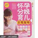 怀孕分娩育儿全程指导