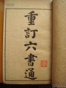 民国七年.精美石印《重订六书通》.此书的精美石印,让人感叹汉文字的艺术魅力.本书属高级博物馆应选藏品