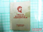 中国共产党第九次全国代表大会主席团秘书处新闻公报汇编(东莞县)