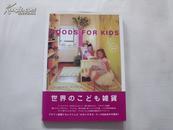 《世界的儿童杂货》  2004年