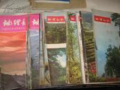 地理知识 1974年3,5,6期;1978年4,5,6期;