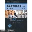 新编剑桥商务英语学生用书(初级)(第3版)(附光盘1张)
