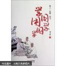 学国学 用国学:做人处事学习 刘方成 9787547705391