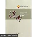 中国石油员工基本知识读本:法律--满25包邮!