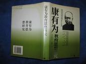 康有为教育思想研究(97年初版精装本,仅印1000册)