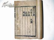 道光7年武英殿版.康熙字典(申中)#1602