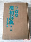 三省堂汉和辞典 第二版