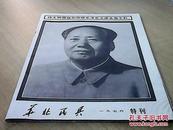 华北民兵 1976年特刊-毛主席逝世专号