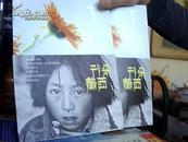 朵行西藏(正版新书)