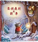 【正道书局】圣诞森林的故事