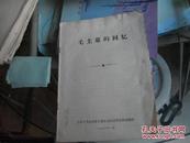 1967年编印:毛主席的回忆(陈桂蘭签名)