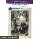 名著名译插图本:安徒生童话故事集