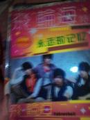 飞轮海永远的记忆特辑全彩有8开海报吴尊辰亦儒炎亚纶汪东城