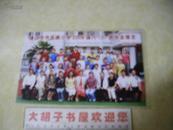 镇江市中华路小学2008届六(3)班毕业留念2008.06