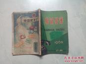 1965年广州电话号码簿