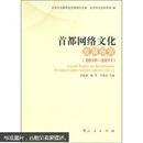 首都网络文化发展报告(2010-2011)