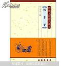 传统文化普及读本:韩非子