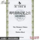 【2】美国史学大师史景迁中国研究系列——《利玛窦的记忆 之 宫》当东方方遇 到西方        上海远东出版社