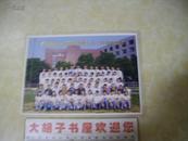 华东船舶工业学院电算九七一班毕业留念