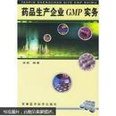 药品生产企业GMP实务