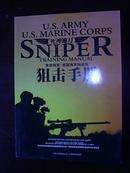 死神镰刀——美国陆军 美国海军陆战队狙击手册(没有光盘)  [TB]