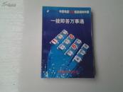中国电信168信息编码手册 一拨即答万事通