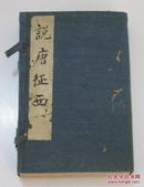 光绪石印 绘图说唐征西全传 原函4册全 白纸 品好
