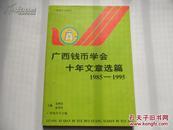 16开:广西钱币学会十年文章选篇(1985-1995)近全新,内页无涂画