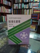 标准化管理第二版
