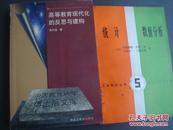 高等教育现代化的反思与建构(中国教育科学博士后文库)..