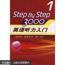 英语听力入门3000(教师用书1
