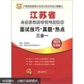 华图·江苏省公务员录用考试专用教材:面试技巧·真题·热点三合一(2013最新版)