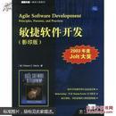 敏捷软件开发(英文影印版)
