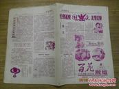 14441;百花影坛(1979年10月总26期)