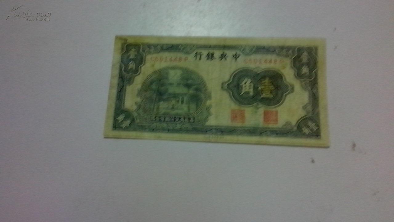 壹角 中央银行 中华书局有限公司