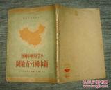 学及初中适用   新中国分省地图  50年一版一印