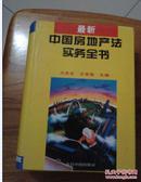 最新 中国房地产法实务全书