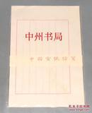 中国宣纸信笺  全新未拆封(品相优详看实书书影)